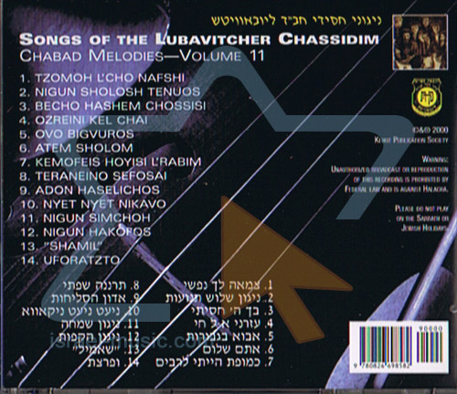 Chabad Nigunim - Volume 11 by The Chabad Choir