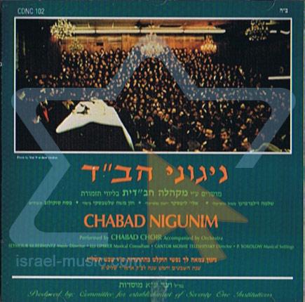 Chabad Nigunim - Volume 12 by The Chabad Choir