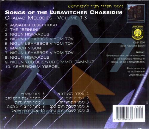 Chabad Nigunim - Volume 13 by The Chabad Choir