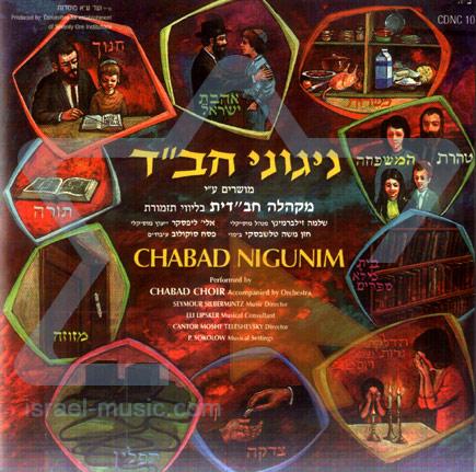 Chabad Nigunim - Volume 14 by The Chabad Choir