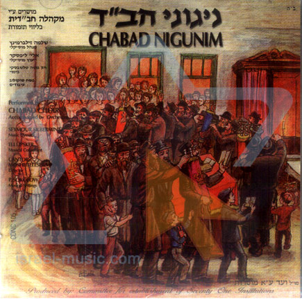 Chabad Nigunim - Volume 15 by The Chabad Choir