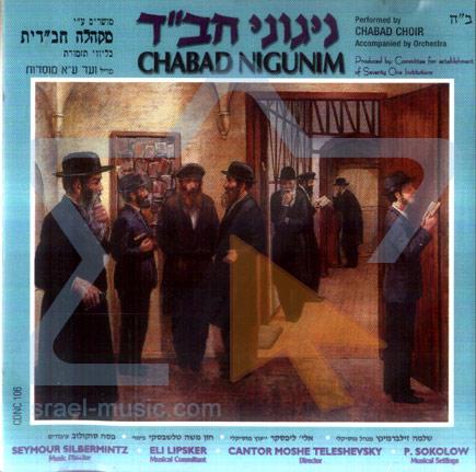 Chabad Nigunim - Volume 16 by The Chabad Choir