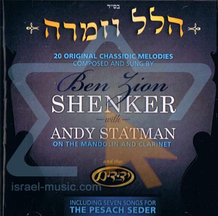 Hallel V'zimrah by Ben Zion Shenker