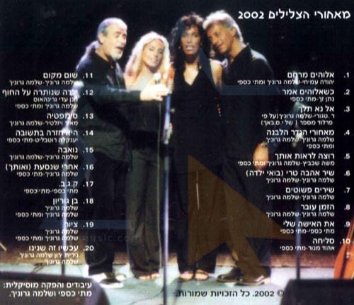 Behind the Sounds 2002 Par Shlomo Gronich