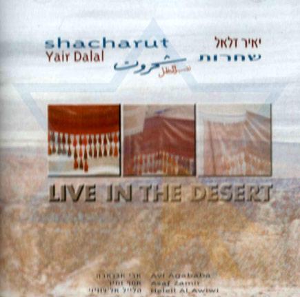 Shacharut by Yair Dalal