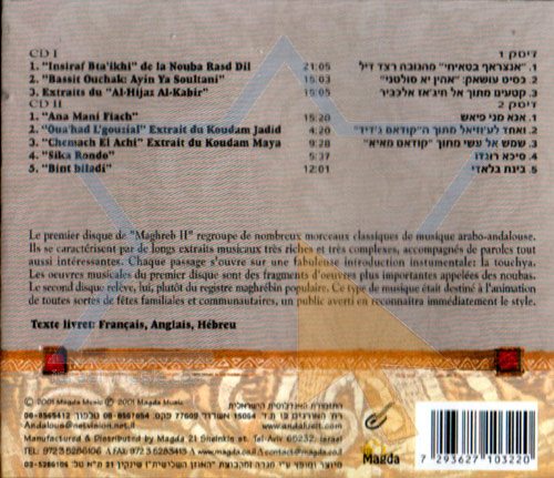 Maghreb 2 by The Israeli Andalus Orchestra