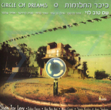 Circle of Dreams by Shem-Tov Levi