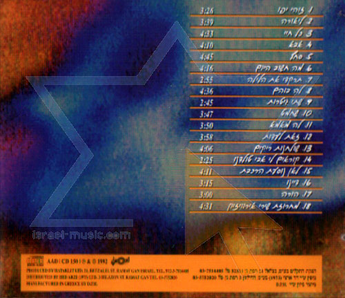 Greatest Hits by Avi Toledano