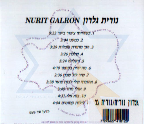 Nurit Galron by Nurit Galron