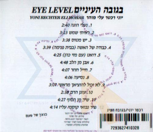 Eye Level by Yoni Rechter
