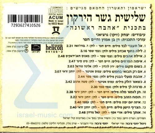 First Love by Gesher Ha'Yarkon Trio