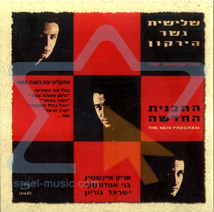 The New Program Par Gesher Ha'Yarkon Trio