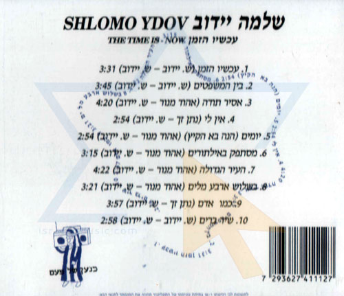 The Time is Now by Shlomo Yedov