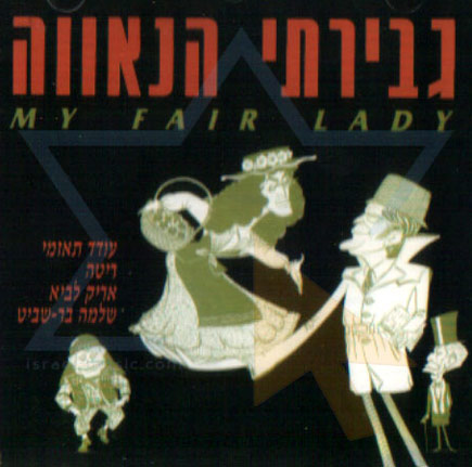 My Fair Lady by Various