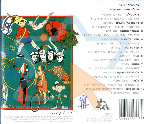 The Israel Philharmonic Orchestra Plays Hebrew - Various