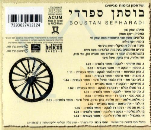 Boustan Sepharadi by Various