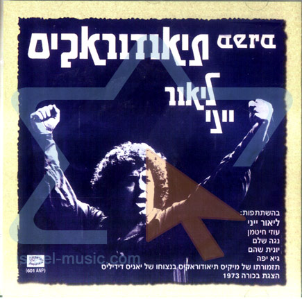 The Songs of Mikis Theodorakis by Lior Yeini