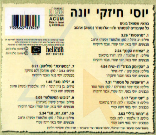 Yossi Hezeki Yonah by Yona Atari