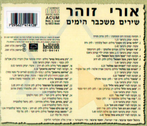 Songs of Old Days by Uri Zohar