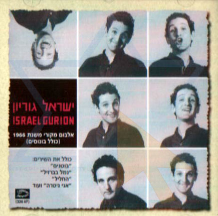 Israel Gurion by Israel Gurion