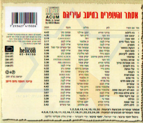 The Best of Esther and Avi Ofarim by Ha'ofarim
