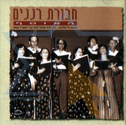 The Collection by Renanim Choir