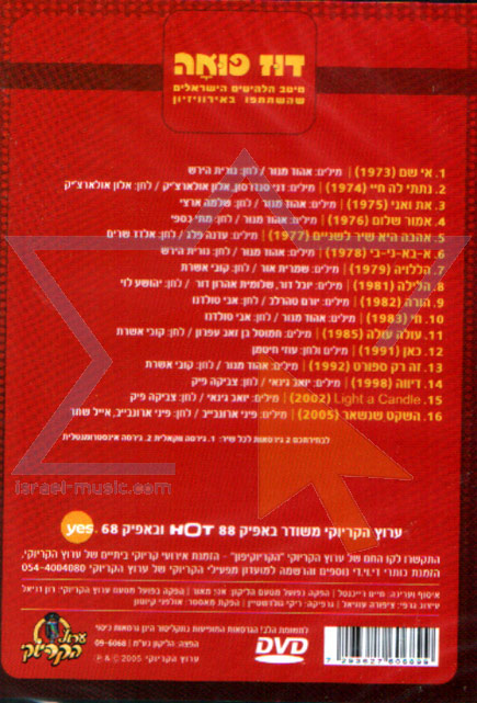 Doz Pua - The Best Israeli Hits from the Eurovision by Various