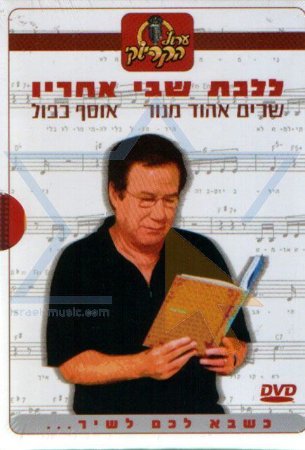 Following His Path - Songs of Ehud Manor - Various