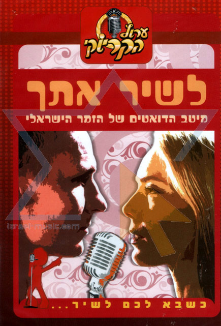 Singing with You - The Best Douets of Israeli Music by Various