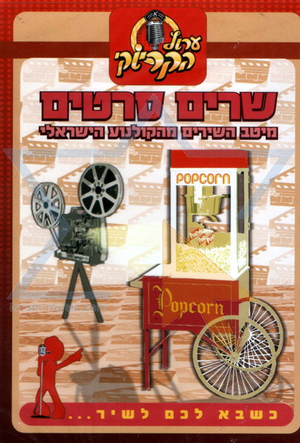 Singing Movies - The Best Songs of Israeli Theatre - Various