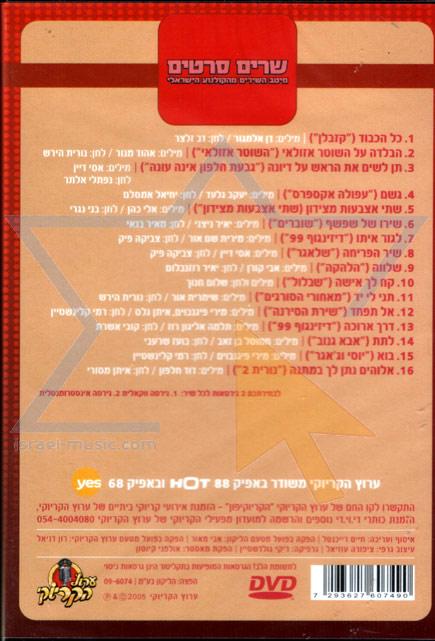 Singing Movies - The Best Songs of Israeli Theatre by Various