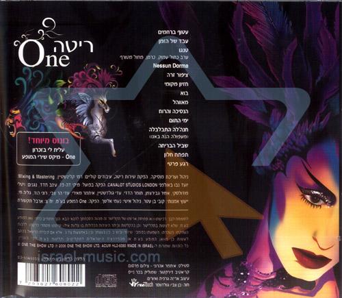 One by Rita