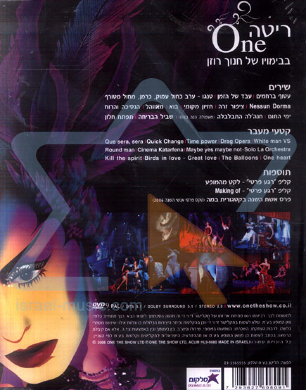 One - The DVD by Rita