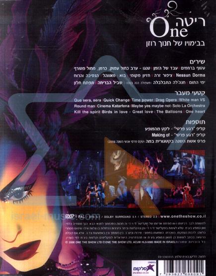 One - The DVD Par Rita