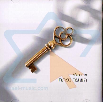 The Opening Gate by Erez Halevi