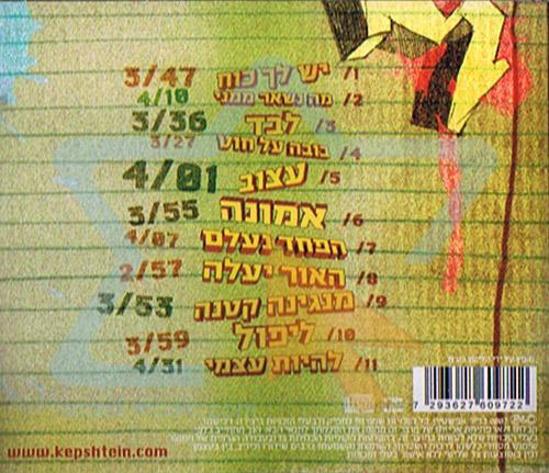 Kfir Epstein by Kfir Epstein