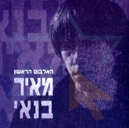 The First Album by Meir Banai