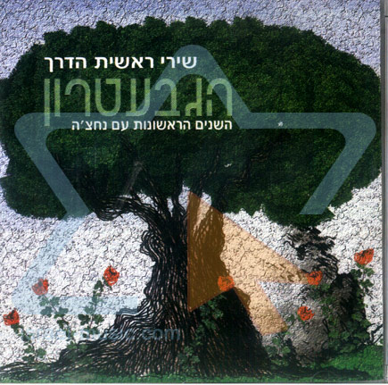 The First Years by The Gevatron the Israeli Kibbutz Folk Singers