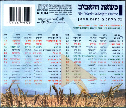 You and the Spring by Nachum (Nahtche) Heiman
