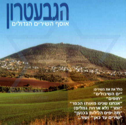 The Greatest Songs by The Gevatron the Israeli Kibbutz Folk Singers