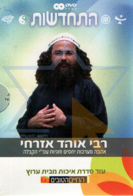 Renewal - Love and Relationships Por Rabbi Ohad Ezrahi