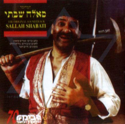 Sallach Shabati لـ Zeev Revach