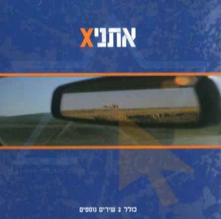 Ethnix لـ Ethnix