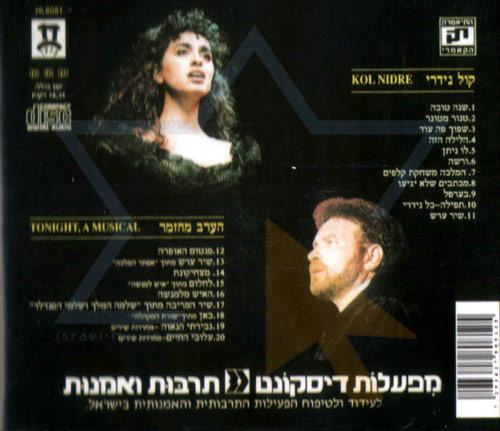 Tonight ,A Musical by David (Dudu) Fisher