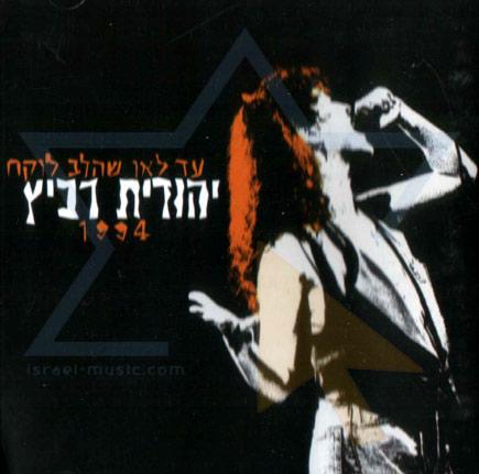 Wherever the Heart Takes You - Yehudit Ravitz
