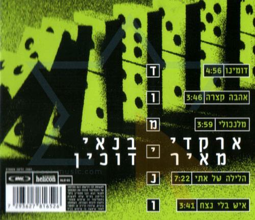 Domino by Arkadi Duchin