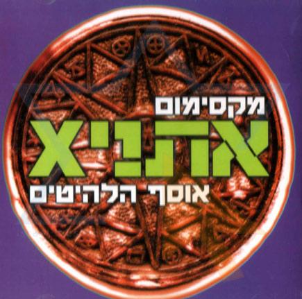 Maximum Ethnix لـ Ethnix
