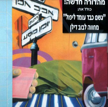 Yoman Massah (Journey) by Aviv Geffen