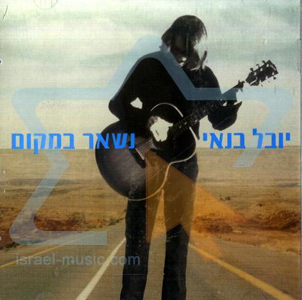 Staying Put by Yuval Banay