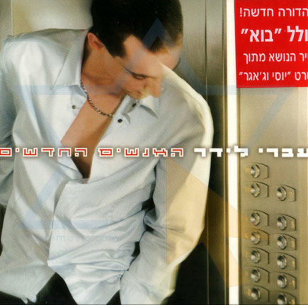 Ha'anashim Ha'chadashim (The New People) by Ivri Lider